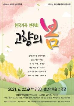 [소극장] 2021 공연예술단체 지원사업-남성성악앙상블 ARTISTI 정기연주회  포스터